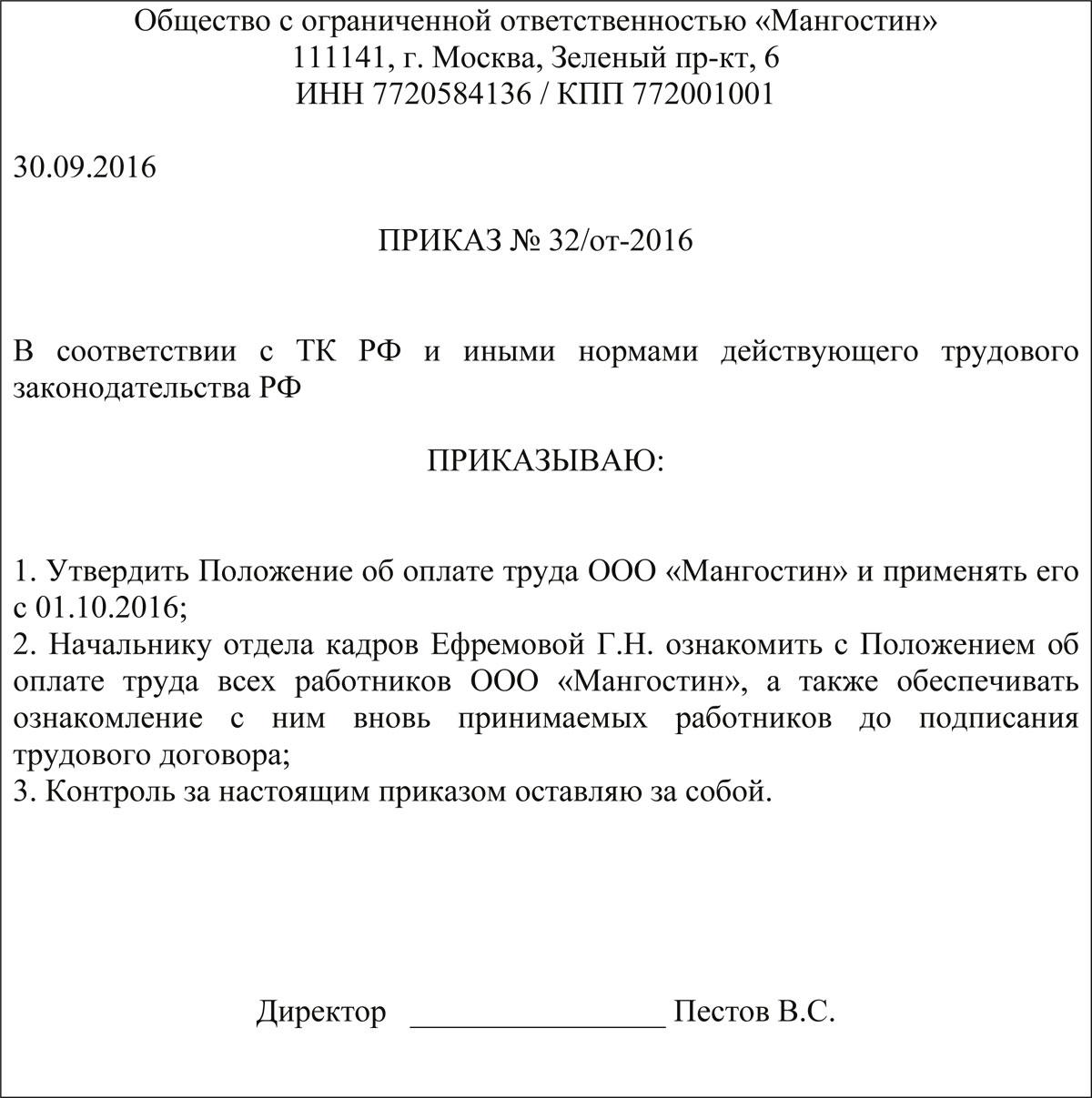 Распоряжение на оплату в бухгалтерию образец покупка земельного участка с домом декларация 3 ндфл