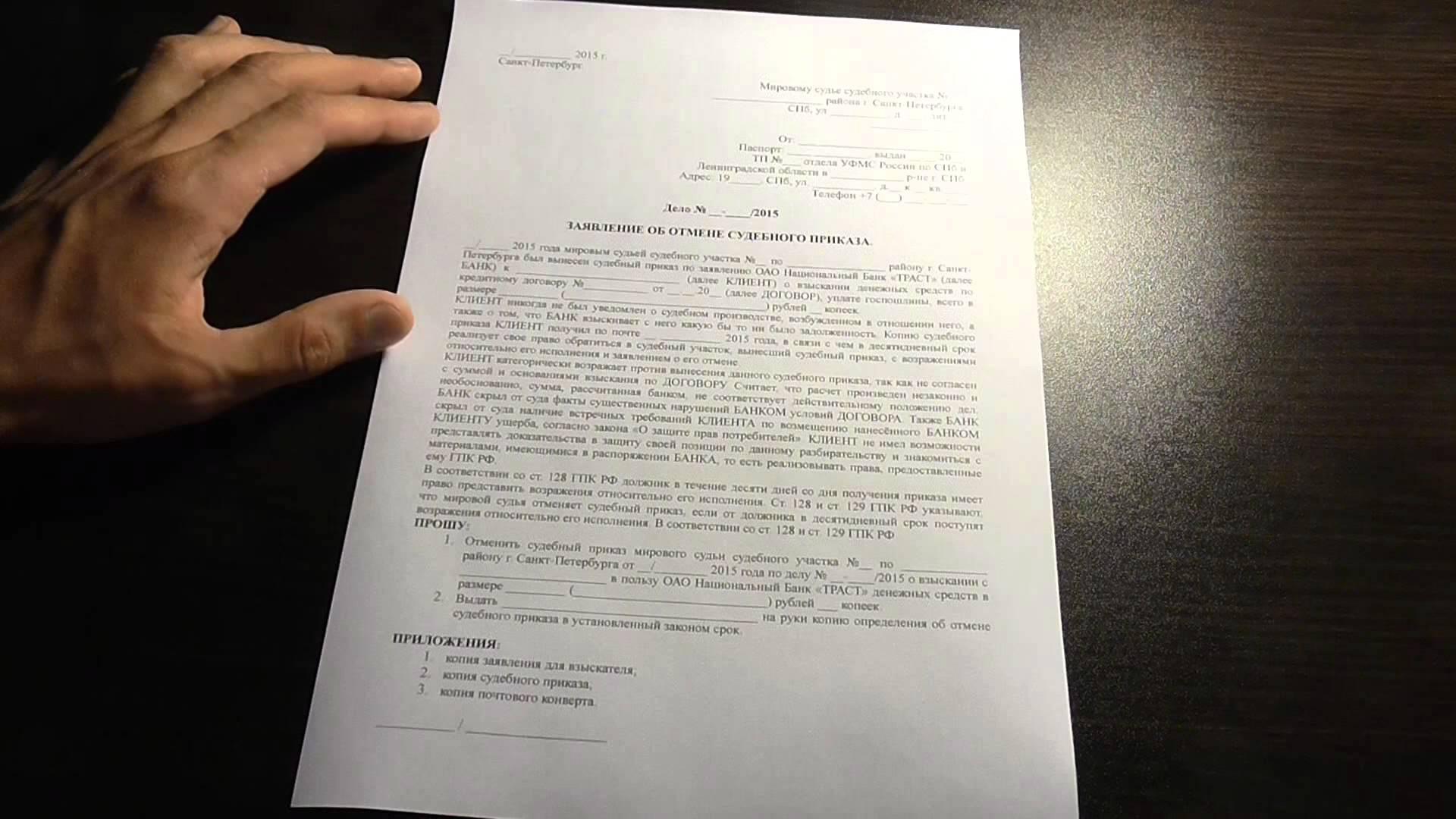 Пример заявление должника об отмене судебного приказа