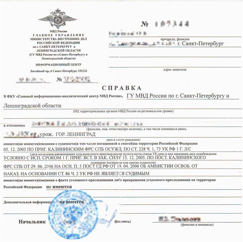 Справка о несудимости спб срочно купить справку 2 ндфл Маршала Голованова улица