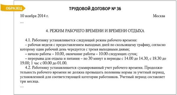 Внутреннее совместительство трудовой договор образец купить справку 2 ндфл Краснополянская улица