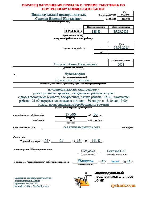 Образец приказа на запрет пользование соц сетями рабочем месте